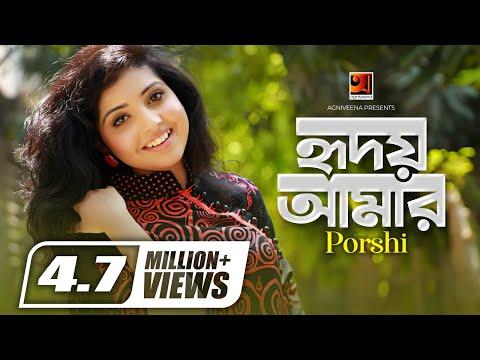 Hridoy Amar || হৃদয় আমার || Porshi || Imran || Bangla Super Hit Song || Exclusive Lyrical Video