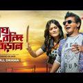 Bagh Bondi Biral   বাঘ বন্দি বিড়াল   Shamim Hasan Sarkar   Sallha Khanom Nadia   Bangla Natok 2021