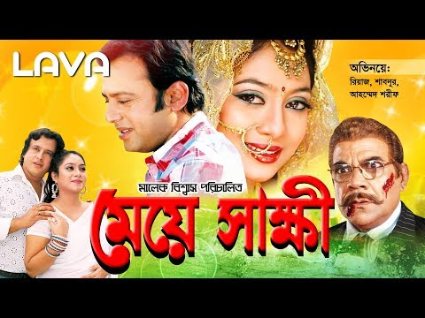 Meye Shakkhi | মেয়ে স্বাক্ষী | Riaz | Shabnur | Kabila | Bangla Full Movie