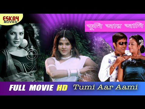 Tumi Aar Aami | New Bangla Movie | FULL MOVIE | Sabyasachi | Archita | Arpita | Latest Bengali Movie