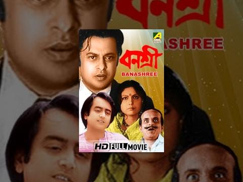 Banashree | বনশ্রী | Bengali Movie | Anil Chatterjee, Sumitra