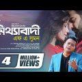 Mitthabadi    মিথ্যাবাদী    F A Sumon    New Bangla Song    Official Music Video    @G Series Music