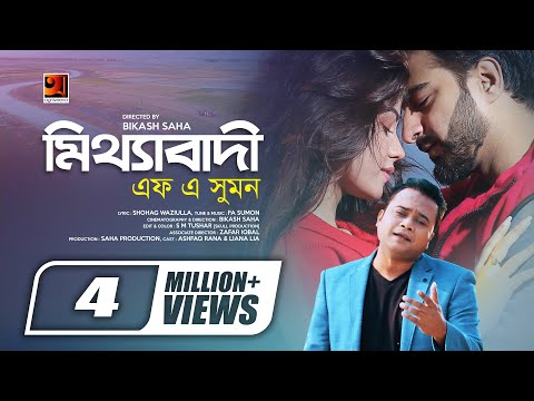 Mitthabadi || মিথ্যাবাদী || F A Sumon || New Bangla Song || Official Music Video || @G Series Music
