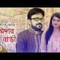 জমিদার বাড়ী – পর্ব ৫৩ | Bangla Natok – Jomidar Bari – Ep 53 | AKM Hasan, Nadia Mim | কমেডি নাটক