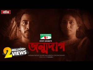 Jonmo Dag | জন্মদাগ | Bangla Natok 2020 | Mehazabien Chowdhury | Afran Nisho | Channel i TV
