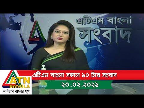 এটিএন বাংলা সকাল ১০টার সংবাদ ।  20.02.2021 | ATN Bangla News