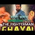 The Fighterman Ghayal (Ashok) 2021 Bengali Dubbed Full Movie New Tamil Bangla Movie Bdshyam23