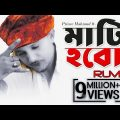 Mati Hobo Mati  | Prince Mahmud ft. Rumi | New Bangla Song