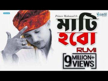 Mati Hobo Mati    Prince Mahmud ft. Rumi   New Bangla Song