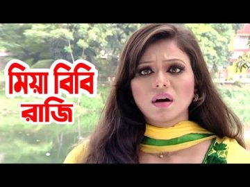 Miah Bibi Razi   মিয়া বিবি রাজি   Mimo   Apurbo   Bangla Natok 2021