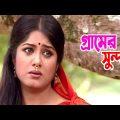 Gramer Sundori | গ্রামের সুন্দরী | Mousumi | Zahid Hasan | Bangla Comedy Natok 2021