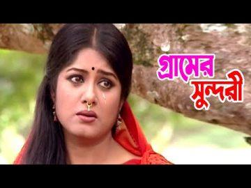 Gramer Sundori   গ্রামের সুন্দরী   Mousumi   Zahid Hasan   Bangla Comedy Natok 2021