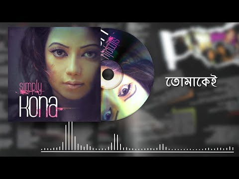 Tomakey | তোমাকে | KONA | Iraj Weeraratne | Bangla Song