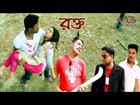 Rakta ( রক্ত ) || Full New Bangla Natok || Short Film by Media Bangla