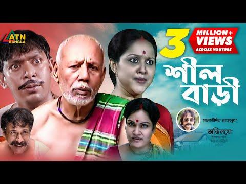 Shil Bari | শীল বাড়ী | ATM Samsujjaman | Chonchol Chowdhury | Nadia Ahmed | Bangla Comedy Natok 2020