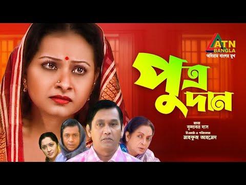 Putrodan | পুত্রদান | Azizul Hakim | Bijori | Dilara Zaman | Mahfuz Ahmed | Bangla Comedy Natok 2021