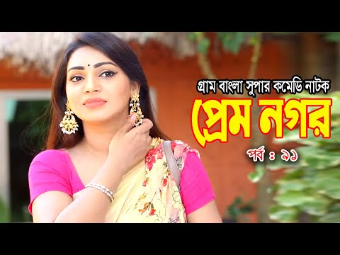 Prem Nagar | প্রেম নগর | Prova | Semol Mawla | Abul Hayat | Bangla Comedy Natok 2020 | EP-91