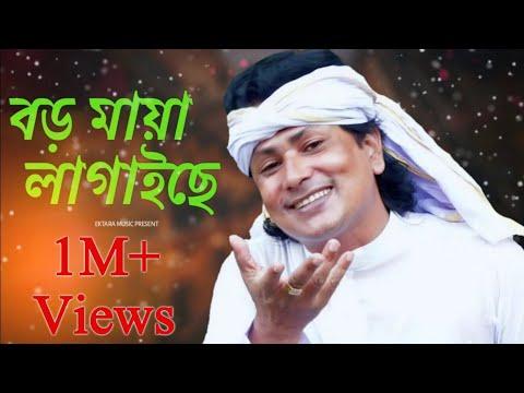 শিল্পী শরিফ উদ্দিন,বড় মায়া লাগাইছে,bangla Music Video