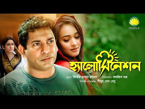 Hallucination l হ্যালোসিনেশন l Bangla Natok l Mosharraf Karim l Ahona Rahman l New Bangla Natok 2021