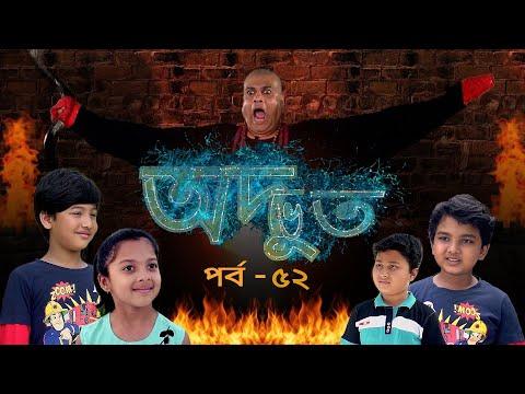 ধারাবাহিক নাটক 'অদ্ভুত' – পর্ব ৫২ । Adbhut E52 । Bangla Natok । Duronto TV