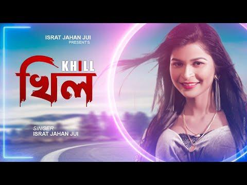 Khill – খিল l Israt Jahan Jui l Bangla New Song 2021 l Official Video l New Song 2021