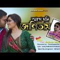 """""""আগে যদি জানিতাম""""   Bangla Music Video 'Age Jodi Janitam'   Shihub Ripon   Tribute To Lucky Aakhand"""