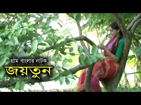 গ্রাম বাংলার নাটক জয়তুন | Joytun | Fazlur Rahman Babu | Prova | Akm Hasan | Bangla Natok