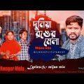 Dunia Ronger Mela।দুনিয়া রঙের মেলা। mijan entertainment. Official Music Video Bangla  Music Video