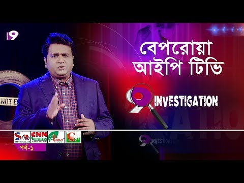 বেপরোয়া আইপি টিভি | 9 Investigation | Episode – 1