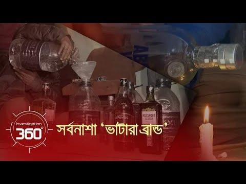 সর্বনাশা 'ভাটারা ব্রান্ড' | Investigation 360 Degree | EP 275