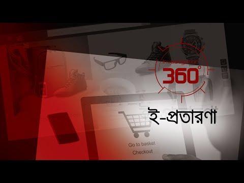 ই-প্রতারণা | Investigation 360 Degree | EP 258