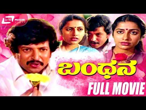 Bandhana – ಬಂಧನ | Kannada Full Movie | FEAT. Vishnuvardhan, Suhasini