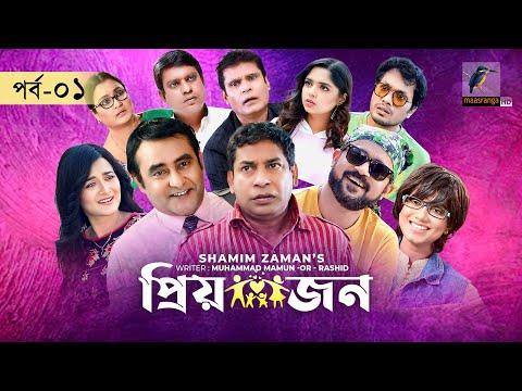 Priyojon   Ep 01   Mosharraf Karim, Nadia, Akhomo Hasan, Jui, Himi, Shamim  Bangla Drama Serial 2021