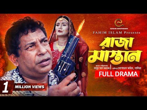 Raja Mastan | রাজা মাস্তান | Bangla Natok | Mosharraf Karim |  Nadia | M. A. Jaber | New Natok 2021