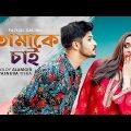 Tomake Chai | Niloy Alamgir | Tasnuva Tisha | Bangla New Natok 2021 | Maasranga Tv Official