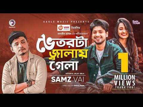 Vetorta Jalay Gela | ভেতরটা জ্বালায় গেলা | Samz Vai | Bangla New Song 2020 | Official Video