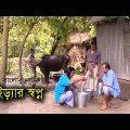 গ্রাম বাংলার নাটক কুইড়্যার স্বপ্ন | Kuirar Shopno | Fazlur Rahman Babu | Bangla Natok