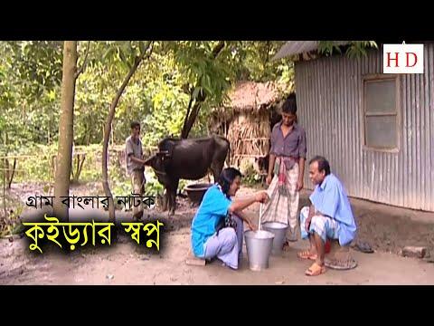 গ্রাম বাংলার নাটক কুইড়্যার স্বপ্ন   Kuirar Shopno   Fazlur Rahman Babu   Bangla Natok