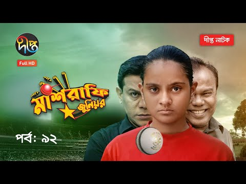 Mashrafe Junior   মাশরাফি জুনিয়র   EP 92   Fazlur Rahman Babu   Shatabdi   Deepto TV   Natok 2021