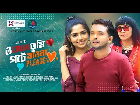 O Crush Tumi Pote Jao Na Please   Allen Shuvro, Jannatul Himi   Bangla New Valentines Day Natok 2021