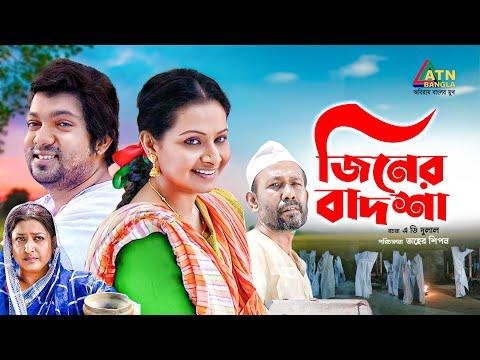 Ziner Badsha   জিনের বাদশা   Bijori Barkatullah   Shahriar Nazim Joy   Bangla Natok 2021