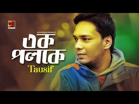 Ek Poloke | Tausif | All Time Hit Bangla Song | Official Lyrical Video | ☢ EXCLUSIVE ☢