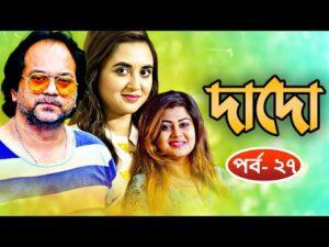 দাদো | Dado | পর্ব – ২৭ | Bangla Natok | Mir Sabbir | Tania Brishty | Moumita Mou | Nagorik Natok