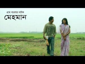 গ্রাম বাংলার নাটক মেহমান | Mehman | Rawnak Hassan | Moushumi Hamid | Bangla Natok
