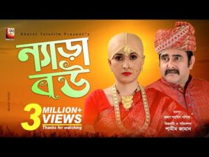 Nera Bou | ন্যাড়া বউ | Shamim Zaman | Farzana Rikta | Bangla New Comedy Natok 2021