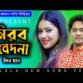 Nirob Bedona | নিরব বেদনা | Emon Khan | Music Video | Bangla New songs 2021