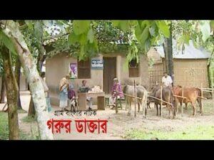 গরুর ডাক্তার | Gorur Doctor | Chanchal Chowdhury | Fazlur Rahman Babu | Bangla Natok