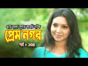 Prem Nagar | প্রেম নগর | Prova | Semol Mawla | Abul Hayat | Bangla Comedy Natok 2020 | EP-105