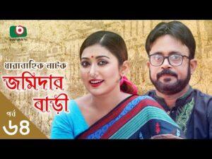 জমিদার বাড়ী – পর্ব ৬৪ | Bangla Natok – Jomidar Bari – Ep 64 | AKM Hasan, Nadia Mim | কমেডি নাটক