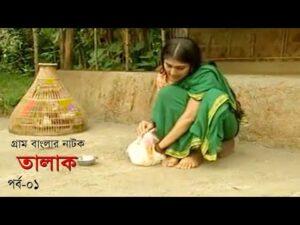 গ্রাম বাংলার নাটক তালাক | Talak | পর্ব-০১ | Zahid Hassan | Banna Mirza | Bangla Natok